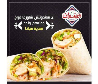 عرض شاورما الفراخ 2+1-Chicken Shawerma Offer
