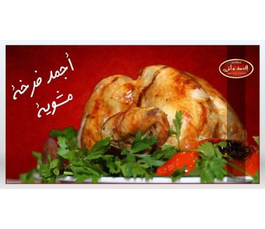 فرخة محشية-Chicken Stuffed
