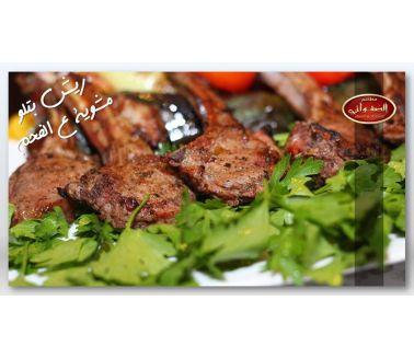طبق ريش بتلو-Grilled Veal